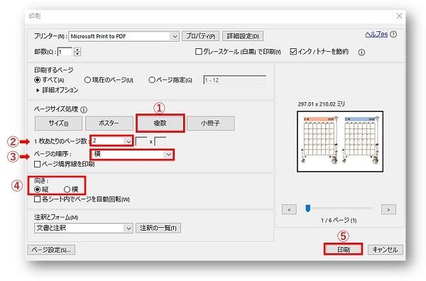 PDFファイル2分割印刷設定
