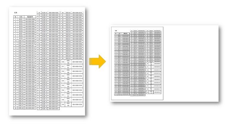 PDFメモ用2分割印刷
