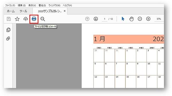 PDF ファイルを印刷
