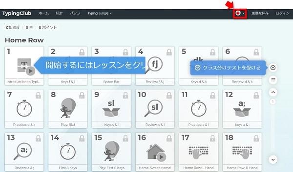 TypingClub日本語表示完了