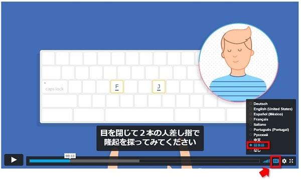 TypingClub 動画の字幕を日本語にする方法