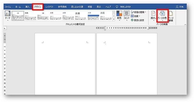 デザインタブとページの色ボタン