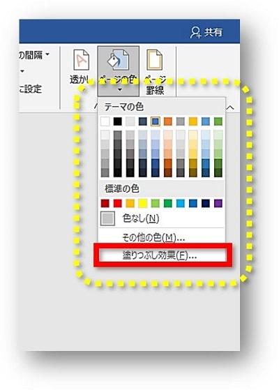 ページの色 塗りつぶし効果