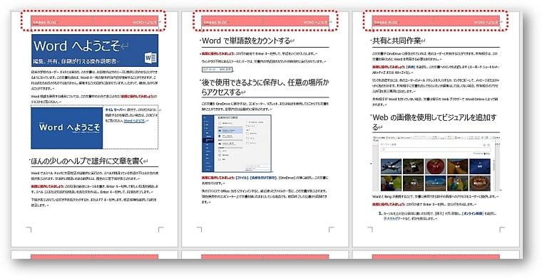 全てのページにヘッダーのスタイルが表示