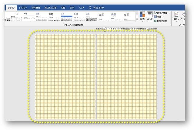 ページの色 パターン反映