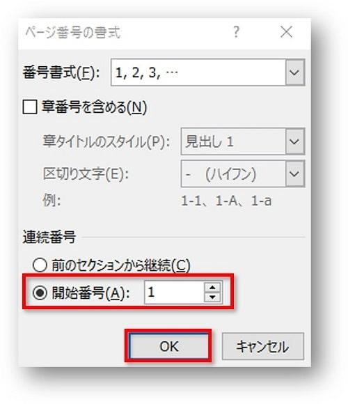 ページ番号の書式設定 開始番号を1に修正