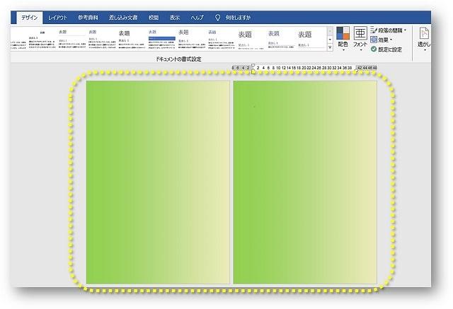 ページの色 グラデーション反映