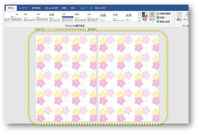 ページの色 図反映