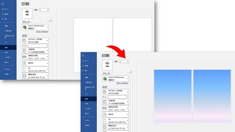 ページの色が印刷に反映
