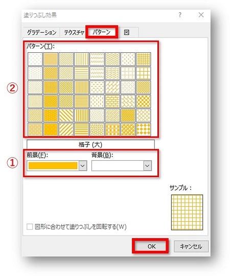 ページの色 パターン