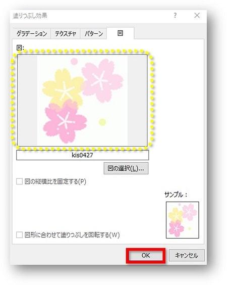 ページの色 図の挿入