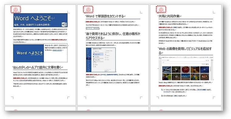 全てのページのヘッダーフッターに画像が表示