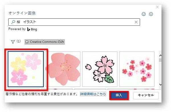 ページの色 オンライン画像の挿入