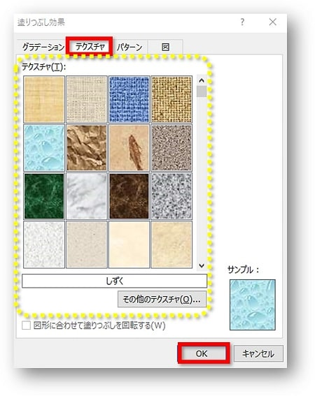 ページの色 テクスチャ