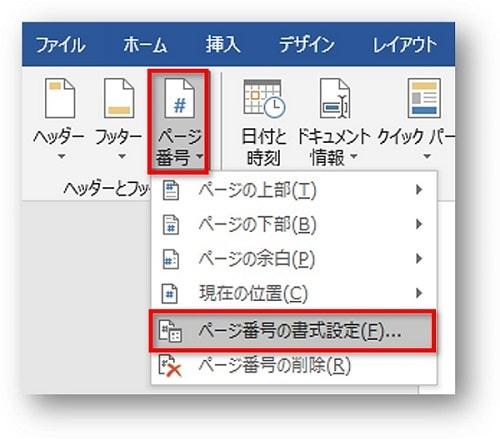 ページ番号の編集 ページ番号の書式設定