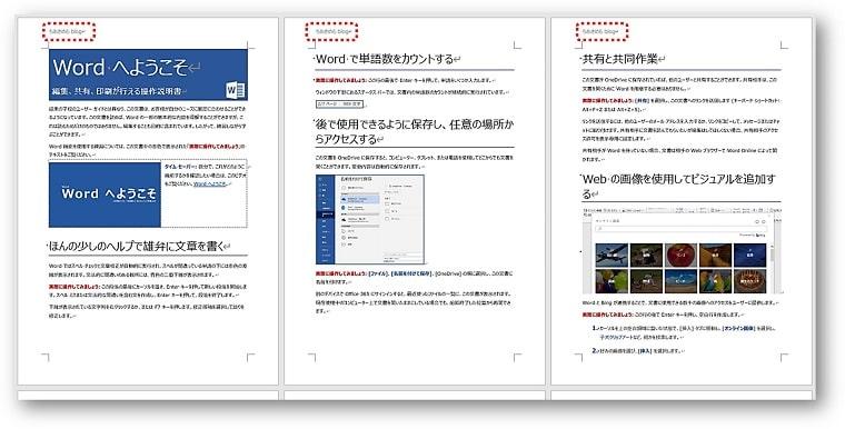 全てのページのヘッダーに文字が表示