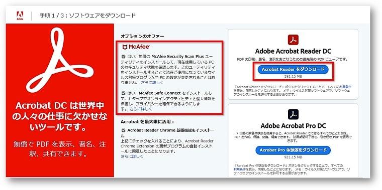 Adobeダウンロード画面