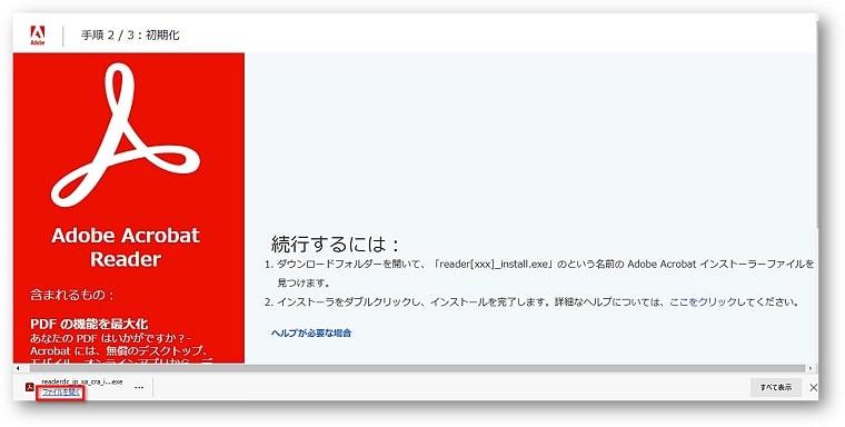 Adobe ダウンロードファイルを開く
