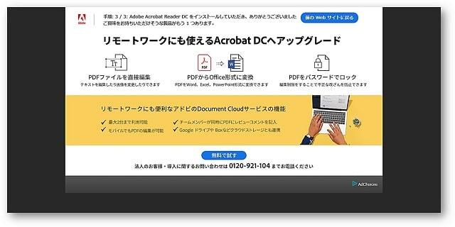 Adobe インストール後に表示されるもの