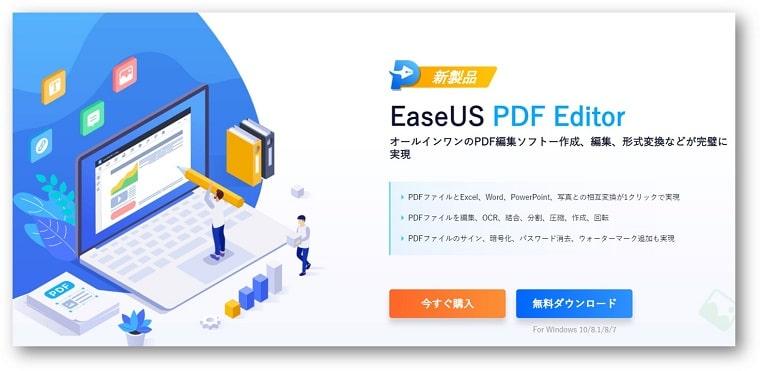PDF編集ソフト easeus-pdf-editor