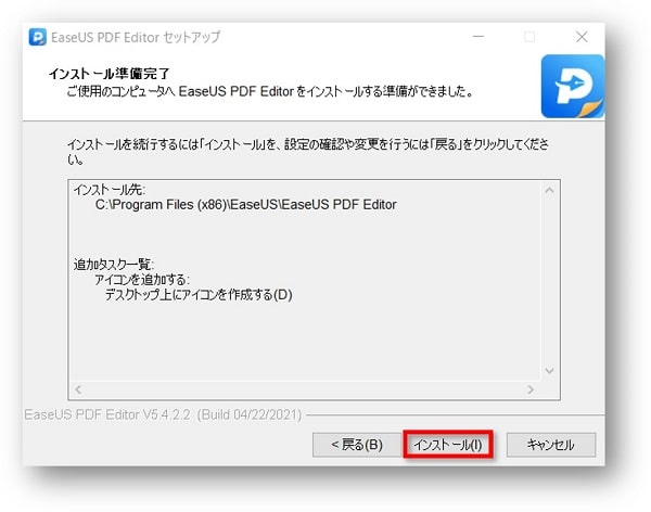 PDF編集ソフト イーザスソフトウェア 無料体験