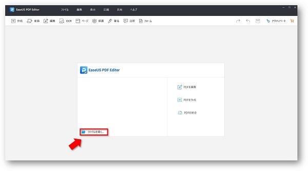 PDF編集ソフト イーザス ファイルを開変換変換
