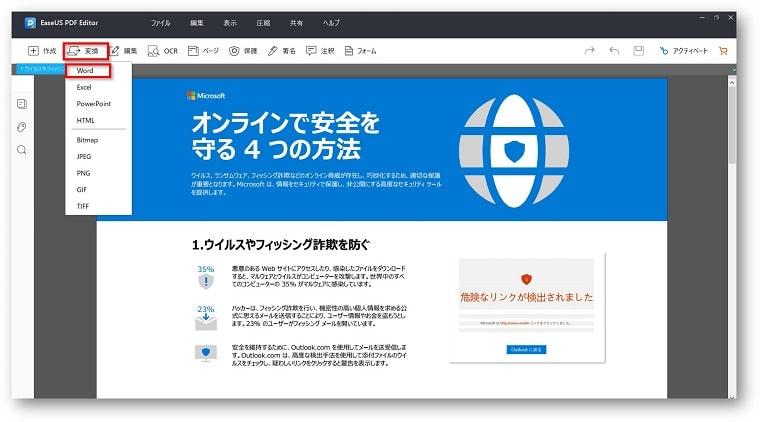 PDF編集ソフト イーザス 変換