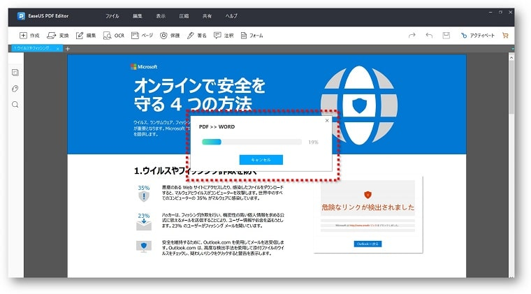 PDF編集ソフト イースト 変換
