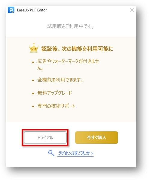PDF編集ソフト イーザス 無料体験版