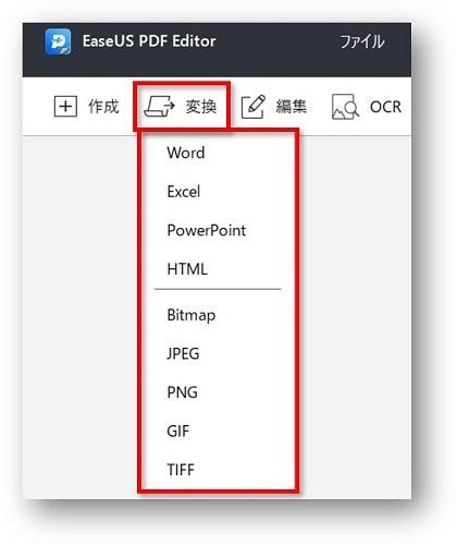 PDF変換 イーザス