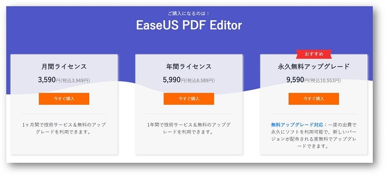 PDF編集ソフト イーザス 価格