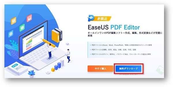 PDF編集ソフト easeus-pdf-editor 無料体験