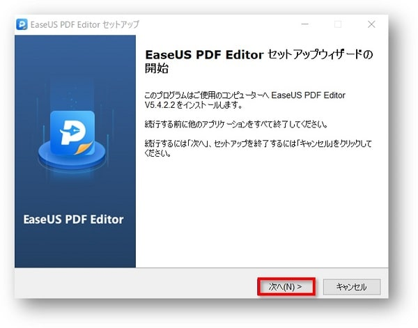 PDF編集ソフト イーザス 無料体験