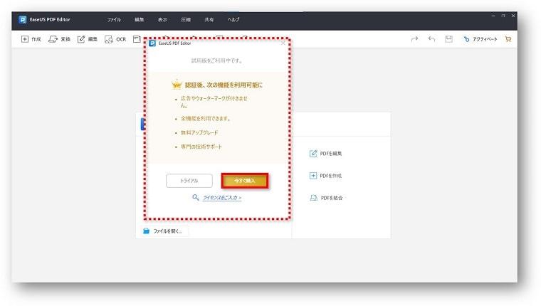 PDF編集ソフト イーザス