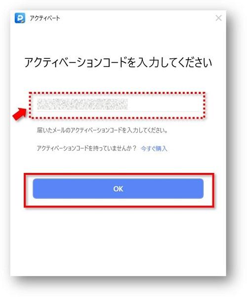 PDF編集ソフト イーザス ライセンス入力