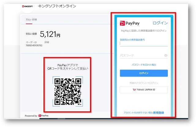 PayPayを利用する場合は、一度ログインしてからスマホのPayPayでQRコードをスキャンして支払いをします。 とても簡単です!