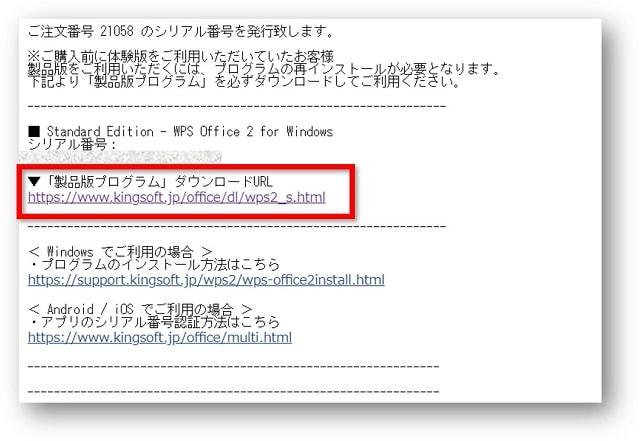 「製品版プログラム」ダウンロードURLをクリックします。