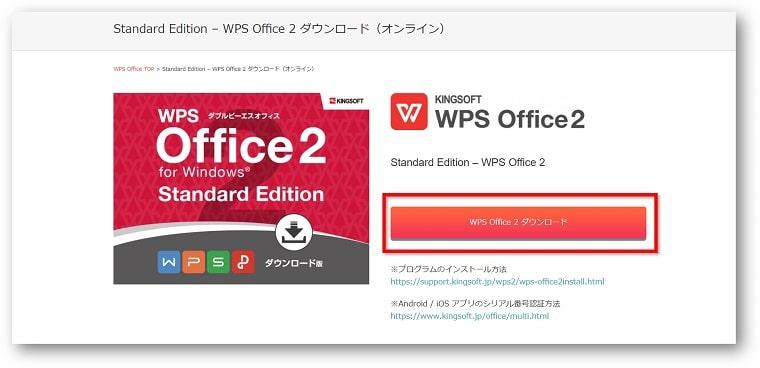 「WPS Office2ダウンロード」をクリックします