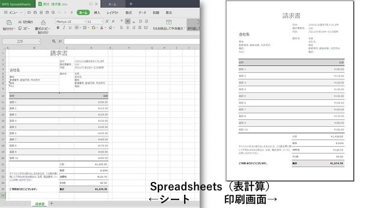 「Spreadsheets」と「Excel」との互換性