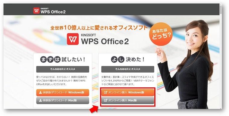 公式ページを開き「オンライン購入」をクリックし購入ページへ進みます