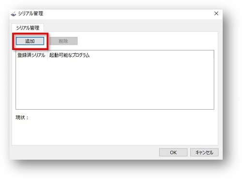 ソフトを起動するとシリアル管理の画面が表示されますので、「追加」をクリックします。