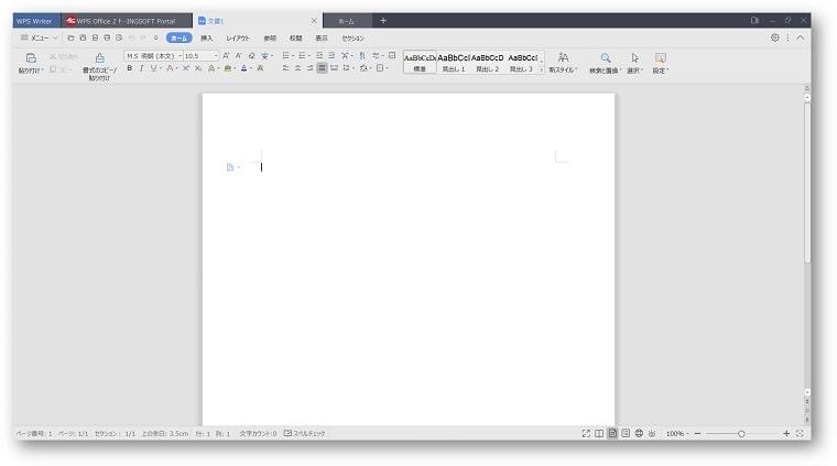 購入した製品が利用可能になります。 ※下図では、例として「Writer」を起動しています。