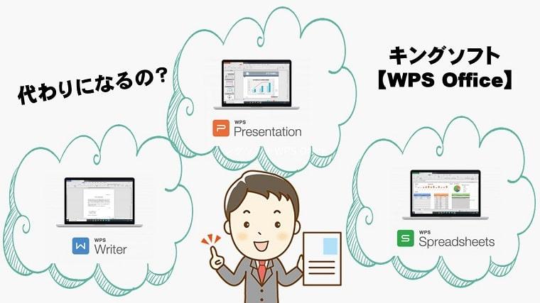 キングソフト WPS Office