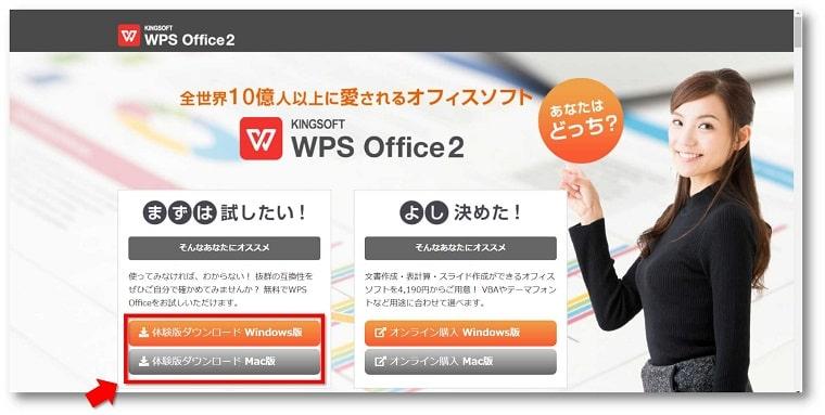 キングソフトWPS Office2の公式ページを開き、「体験版ダウンロード」をクリックします。
