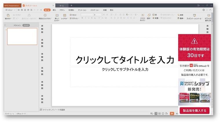 WPSスライド作成ソフト体験版