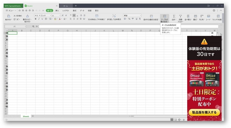 WPS表計算ソフト体験版