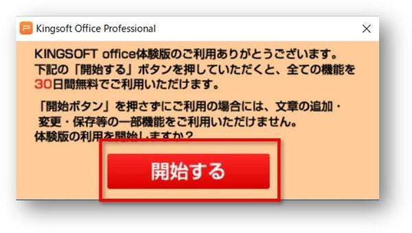 「KINGSOFT office 体験版のご利用ありがとうございます。」と表示されますので、「開始する」をクリックします。