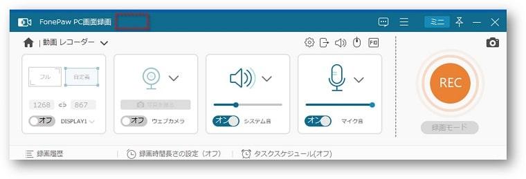 fonepaw-screen-recorde