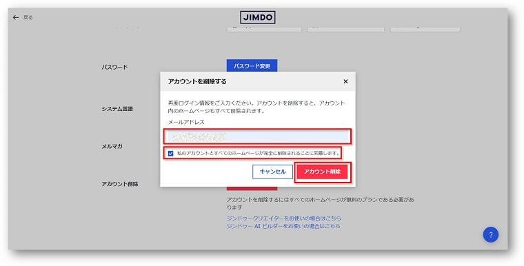 jindoログインに使用しているメールアドレスを入力し、「私のアカウントとすべてのホームページが完全に削除されることに同意します。」にチェックをし、「アカウント削除」をクリックします