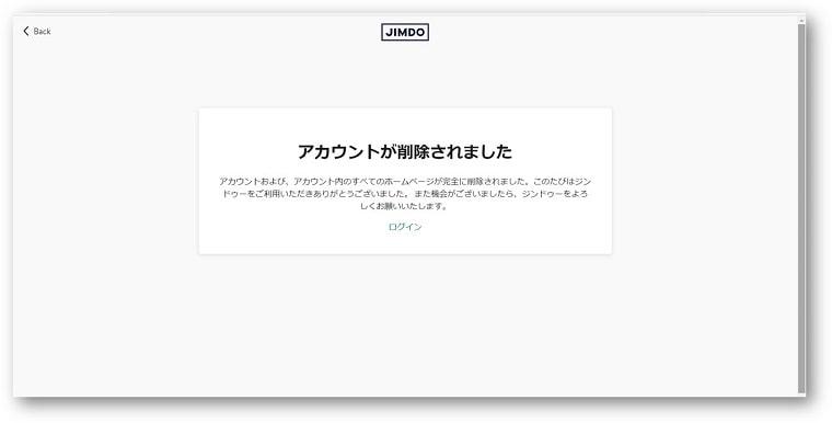 アカウントと、アカウント内のすべてのホームページが完全に削除されます